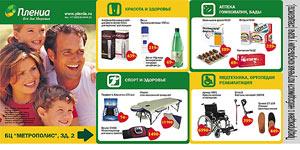 Гипермаркет ПЛЕН�Я красота и здоровье, аптека, БАД, гомеопатия, спорт  и здоровье