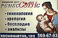 """Медицинский центр """"Ренессанс"""" готов оказать помощь в лечении таких заболеваний как простатит, уретрит, воспаление матки, воспаление придатков. м. """"ВДНХ"""", м. """"Ботанический Сад"""". ул. Космонавтов, д. 18, корп. 2. Тел.: (495) 682-61-44, 500-67-93"""