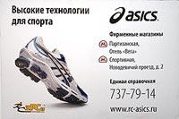 """В торговой сети экипировочного центра """"RC-ASICS"""" Вы всегда найдете широкий выбор спортивной одежды, обуви и аксессуаров. Спортивные костюмы, Ветровки, куртки, жилетки, Брюки спортивные"""