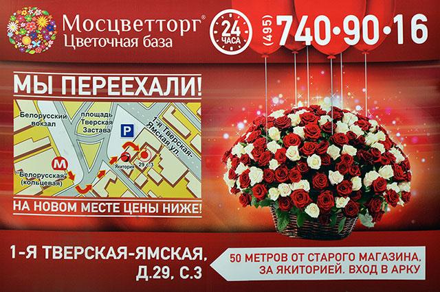 «МОСЦВЕТТОРГ» - цветочная база. Большой выбор свежих цветов оптом и в розницу. Розы с тем самым волшебным ароматом только у нас... Более 50-ти сортов РОЗ, орхидеи, хризантемы, лилии, и другте экзотические цветы...