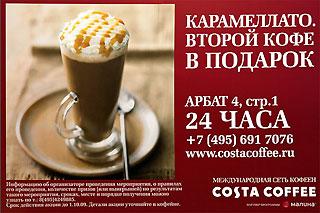 Costa Coffee — это более 1000 кофеен в 22 странах мира. Costa Coffee строго придерживается оригинальной технологии медленной обжарки кофейных зерен. Мы предлагаем нашим гостям уникальную смесь Mocka Italia (Арабика и Робуста в соотношении 6:1), созданную еще братьями Коста и используемую до сих пор во всех кофейнях