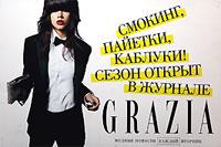 Еженедельный модный журнал «GRAZIA». модный еженедельник для тех, кто не хочет ждать! Смоктнг, пайетки, каблуки - сезон открыт! В продаже каждый вторник!