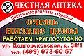 Честная аптека - доступные рецепты здоровья, очень низкие цены, ул. Долгоруковская, д. 38/1, тел. (499) 973-50-57.