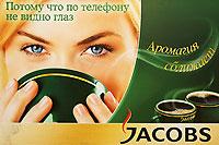 Кофе Jacobs. Выиграй путешествие и собери друзей в кругу аромагииwww.kraft-foods.ru
