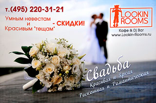 <b>Lookin-Rooms</b>Кафе & DJ Bar. Умным невестам и красивым тещам скидки. Свадьба красивая и яркая, роскошная и романтическая. Тел. 8(495)220-31-21, www.Lookin-Rooms.ru