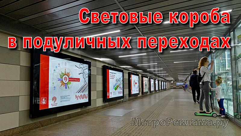 Щитовая реклама на световых коробах в подуличных переходах  Московского Метро
