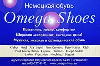 Немецкая обувь «Omega Shoes». Широкий ассортимент модной мужской, женской и ортопедической обуви. Выгодные цены! Петровско-Разумовский пр-д, д. 23/1, ТЦ «Вымпел», тел. 8(495)727-11-72, www.omega-shoes.ru