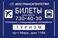 «Мострансагентство» – авиа и железнодорожные билеты на внутренние и международные направления. Проспект Мира, д. 116А, тел. 730-40-30. www.mta.ru