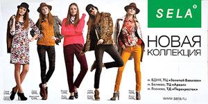 �з сезона в сезон в коллекциях модной одежды Sela концентрируются максимум новых идей и эмоций. Это сочетание выбирают для себя все те оптимисты, что получают драйв от бурной череды ярких событий