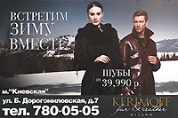 «KERIMOFF» — российская сеть магазинов кожаной и меховой одежды. Широкий диапазон цен, система скидок, различные рекламные акции, гибкая система кредитования - делает наш товар доступным для широких слоев населения. www.kerimoff.ru