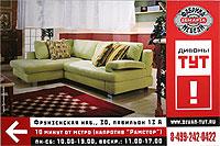 """Салоны мебели """"Диваны ТУТ!"""" Салоны мебели """"Диваны ТУТ!"""" предлагают полный спектр домашней и офисной мебели, которую изготавливают лучшие отечественные и зарубежные производители. Тел.(499)242-04-22. www.divan-tut.ru"""