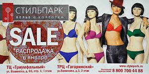 СТ�ЛЬПАРК - бельё в твоём стиле. Супермаркет женского и мужского белья. Колготки, чулки, носки, домашняя одежда, купальники
