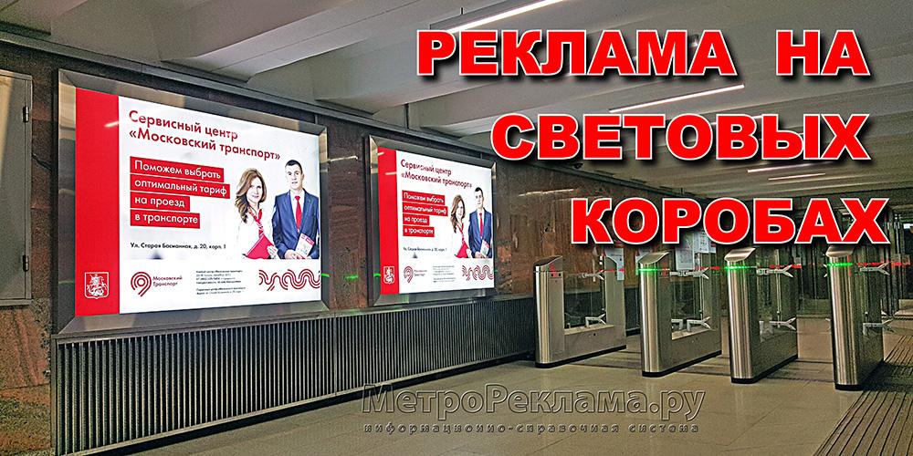 Щитовая реклама на световых коробах лайтбоксах в вестибюлях станций и межстанционных переходах Московского Метро