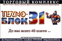 """Торговый комплекс """"ТЕХНО-БЛОК 31"""". До нас всего 40 шагов. Шоссе Энтузиастов, д. 31, тел. 777-42-46."""