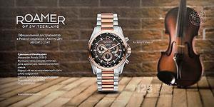 Швейцарские часы ROAMER. Официальный дистрибьютор в России компания АВЕНТА