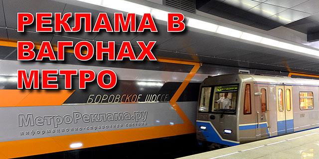 Стоимость рекламы в вагонах метро Москвы