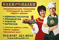 В трактирах «Ёлки-Палки», оформленных в колоритном русском стиле, для гостей создана уютная домашняя атмосфера. Приветливые, внимательные официанты обеспечат вам теплый прием и быстрое обслуживание. Приглашаем на работу рядом с домом: администраторов, официантов, поваров, барменов с опытом работы и без (гибкий график, карьерный рост), тел.: 912-91-87, 221-80-37