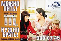 """Стационарный трехступенчатый фильтр для воды """"ГЕЙЗЕР-3 �ВЖ ЛЮКС"""". МОЖНО П�ТЬ! НУЖНО БРАТЬ! """"ГЕЙЗЕР"""" -Дизайн воды. 380-07-45."""