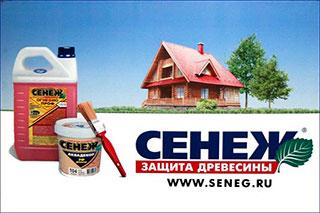 Компания «Сенеж-препараты» — лидирующее российское специализированное предприятие, осуществляющее разработку, производство и поставку полного спектра защитных средств для древесины под зарегистрированным товарным знаком «СЕНЕЖ».