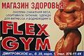 """Компания """"Flex-GYM"""". Оптовая и розничная торговля спортивным питанием, фитнес-добавками, спортивной одеждой, литературой и разнообразными аксессуарами. www.flexgym.ru"""