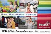 «Вещь!» – российская мультибрендовая сеть по продаже одежды и аксессуаров для взрослых и детей, работающая в среднем ценовом сегменте. «Вещь!» - магазины для тех, кто предъявляет высокие требования к качеству и дизайну одежды, ценит хороший сервис, при этом предпочитает доступные цены