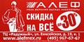 Меховая компания АЛЕФ специализируется на производстве изделий из натурального меха и является одним из крупнейших российских предприятий, производящих женскую и мужскую одежду из облагороженной овчины (мутона).
