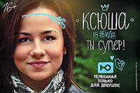 Телеканал - Ю. КСЮША - из �Б�ДА. Ты супер! Телеканал  только для девушек