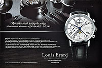 Швейцарские часы Louis Erard. Официальный дистрибьютор в России компания АВЕНТА ДК