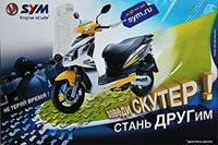 Заведи СКУТЕР! Не теряй время! Стань другим! Скутеры от 37 тыс. руб. на sym.ru