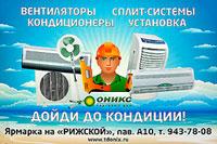 Торговый дом «ОНИКС» предлагает вентиляторы, кондиционеры, сплит-системы и услуги по установке. Ярмарка «На Рижской», павильон А10, тел. 943-78-08, www.tdonix.ru