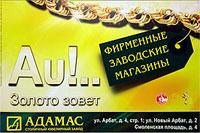 «АДАМАС» сеть фирменных заводских магазинов ювелирных изделий из драгоценных металлов. www.adamas.ru
