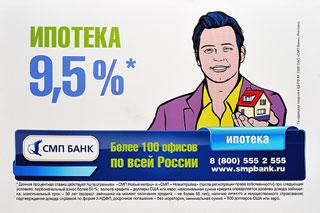 �потека от 9,5%