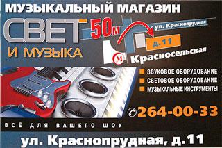 """Музыкальный магазин """"Свет и Музыка"""". Профессиональное концертное оборудование: Акустические системы Eurosound (туровые, концертные, дискотечные, линейные массивы). Микшерные пульты, обработка звука. Радиосистемы и микрофоны ProAudio. DJ-оборудование. Системы трансляции и оповещения. Сценический свет компании PR lighting: колорченчжеры, сканеры, движущиеся головы, прожекторы PAR, следящие прожекторы. www.svetomuz.ru"""