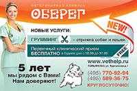 Ветеринарные клиники «РћР±РµСЂРµРі» расположены РІ районах Алтуфьево Рё Гольяново. РћР±Рµ клиники работают КРУГЛОСУТОЧНО. Если Вашему питомцу требуется квалифицированная помощь ветеринарного врача, позвоните Рє нам РІ клинику – РјС‹ постараемся Вам помочь.