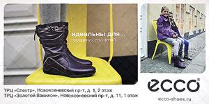 ЕССО - сеть магазинов-салонов обуви, каждую неделю новые специальные предложения. Разнообразие — во всем, что касается формы и цвета. Роскошь — когда речь заходит о материале. Простота — как выражение нашего подхода к дизайну.