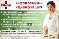 """""""АРТМЕД"""" - многопрофильный медицинский центр. Узи, 3D(4D), УЗ� экспертного уровня, гинекология, эндокринология, женская и мужская урология, медико-генетическое консультирование, терапия, пищевая аллергодиагностика, медицинская и эстетическая косметология. www.art-med.ru"""