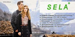 Из сезона в сезон в коллекциях модной одежды Sela концентрируются максимум новых идей и эмоций. Это сочетание выбирают для себя все те оптимисты, что получают драйв от бурной череды ярких событий