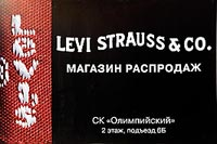 """""""Levi Strauss&Co"""". магазин распродаж  модной одежды. СК """"Олимпийский"""",2 этаж, подъезд 6Б"""