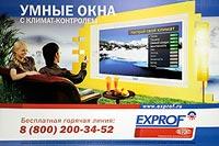 """Компания """"ЭксПроф"""" – один из первых и крупнейших в России производителей системных ПВХ-профилей для окон, дверей и других светопрозрачных конструкций. Exprof - умные окна с климат-контролем, бесплатная горячая линия 8(800) 200-34-52.  www.exprof.ru"""