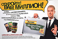 Откройте! вам миллион! в июле купите банку JACOBS MONARCH, 2 плитки шоколада ALPEN GOLD, сохраните чек, зарегистрируйтесь на сайте, ждите М�ЛЛ�ОН дома! Компания Крафт Фудс Рус www.kraft-foods.ru