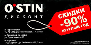 O-STIN – это розничная сеть магазинов, предлагающих мужскую, женскую и молодежную одежду и аксессуары среднего ценового диапазона под торговыми марками O-STIN Casual, O-STIN Studio, O-STIN Woman и O-STIN Man.