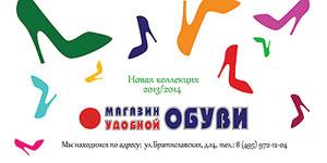 Компания Легкий шаг с 2003 года начала открывать свои магазины в других городах и добиваться расширения дилерских полномочий на новые регионы.