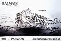 Мультибрендовый часовой бутик Hour Passion (Страсть Времени*) представляет часовые марки премиум-класса Longines и Rado, ряд марок средней ценовой категории (Tissot, Certina, Calvin Klein, Balmain и Hamilton), а также популярный фэшн-бренд Swatch.
