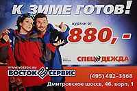 Сегодня `Восток-Сервис` — лидер российского рынка средств охраны труда, ведущий разработчик, производитель и поставщик спецодежды, спецобуви, С�З и инструмента, ассоциация предприятий текстильной и легкой промышленности, имеющая уникальную собственную производственную базу (10 швейных и обувных фабрик).