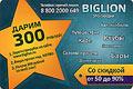 Реклама на проездных билетах метро. Скидки на «BIGLION» Зарегистрируйся на сайте и получи на свой счёт 300 р