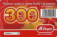 Реклама РЅР° проездных билетах метро. Сеть магазинов электроники «Рњ.видео» Получи СЃРєРёРґРєСѓ 300 СЂСѓР±. РїРѕ этому билету.