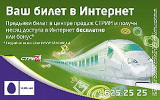 Реклама РЅР° проездных билетах метро. «РЎРўРР�Рњ» Ваш билет РІ интернет.