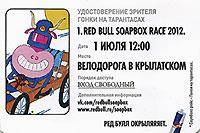 RED BULL SOAPBOX RACE 2012. Удостоверение зрителя гонки на тарантасах. Место проведения - велодорога в Крылатском. Вход свободный. Ред Булл окрыляет.