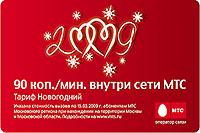 """«РњРўРЎ» новый тариф - """"НОВОГОДНР�Р™""""."""