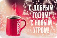 NESCAFE С добрым Годом! С новым утром!
